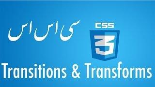 CSS Animation سی اس اس انیمیشن