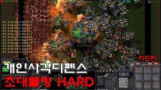 스타크래프트 리마스터 유즈맵 [ 개인사각디펜스 초대물량HARD 【 히드라 테크 】 - Starcraft Re…
