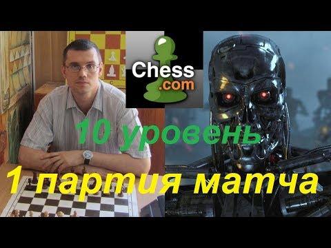 Шахматы. Человек против Компьютера на сайте Chess.com:  1 партия матча