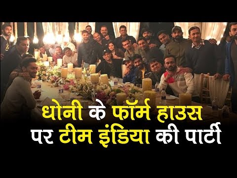 MS Dhoni throws party for team India at his Ranchi farm house