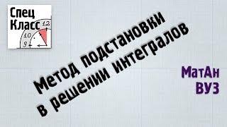 Метод подстановки в решении интегралов от bezbotvy