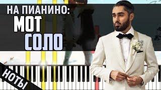 Как играть: Мот - Соло | На Пианино + Ноты & MIDI