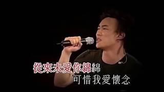 陳奕迅 - 綿綿 KTV (伴奏)