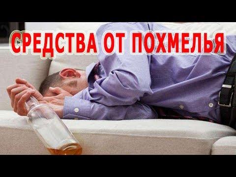 ★Народные Средства от ПОХМЕЛЬЯ и головной боли после принятия алкоголя.