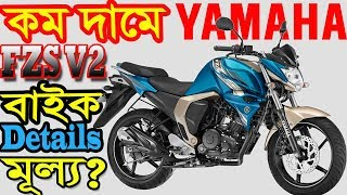 [3.67 MB] YAMAHA FZS FI V2 Bike Details Specification and Eid Offer Price in Bangladesh and India