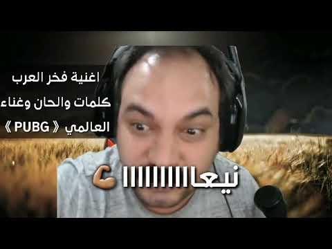 اغنية فخر العرب
