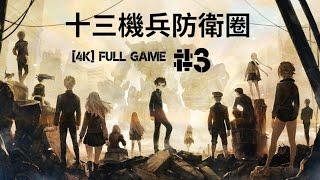 [4K] 13 Sentinels:Aegis Rim 十三機兵防衛圈 #3 Gameplay Walkthrough - Full Game No Commentary