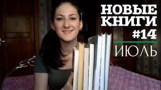 Новые книги #14 || Подарки и Кто читает со мной?