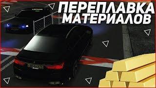 ПЕРЕПЛАВКА МАТЕРИАЛОВ! (MTA | CCDPlanet)