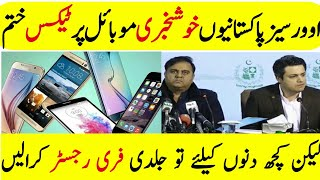 Mobile tax policy has been extended till January 15 | How to Register Mobile