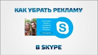 видео Как убрать рекламу в Скайпе, отключить баннеры в Skype
