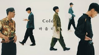 Download [MV] Colde (콜드) - 마음대로 (Control Me)