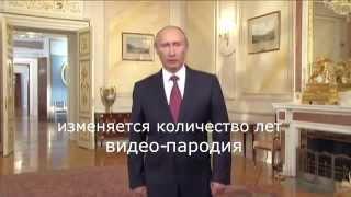 Видео поздравление (подарок) на годовщину свадьбы от Путина - пародия на заказ