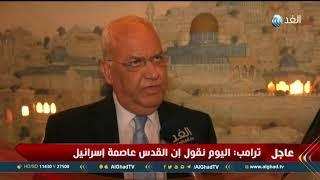 عريقات لـ الغد: ترامب دمر حل الدولتين بإعلانه القدس عاصمة إسرائيل