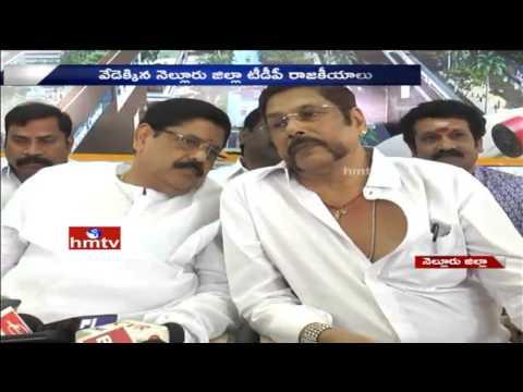 ఎమ్మెల్సీ సీట్ కోసం కొట్లాటలు | Anam Brothers Vs Nellore District Leaders over MLC Elections | HMTV