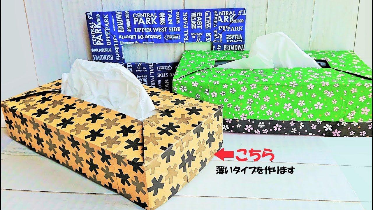 実用使い 折り紙で Boxティッシュカバー 薄型タイプ スコッティ ティッシュカバー 折り紙 折り紙 箱