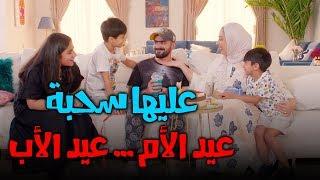 عيد الأم ... عيد الأب - عليها سحبة - عائلة عدنان