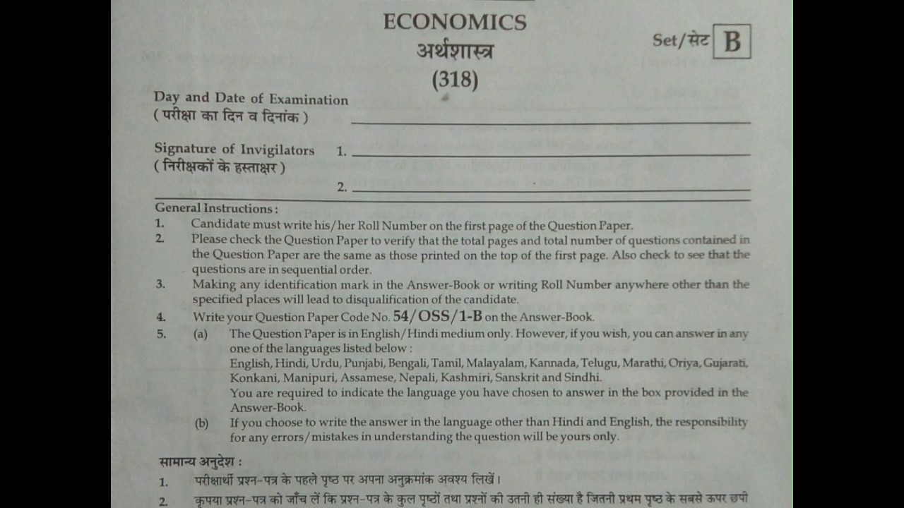 How to buy an economics paper