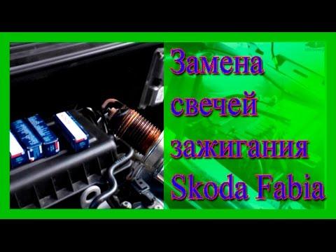 Замена свечей зажигания на Шкода Фабия / Replacement of spark plugs Skoda Fabia