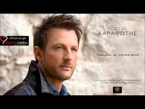 Kostas Karafotis - Pos Mou To Kanes Auto | New Official Single 2013