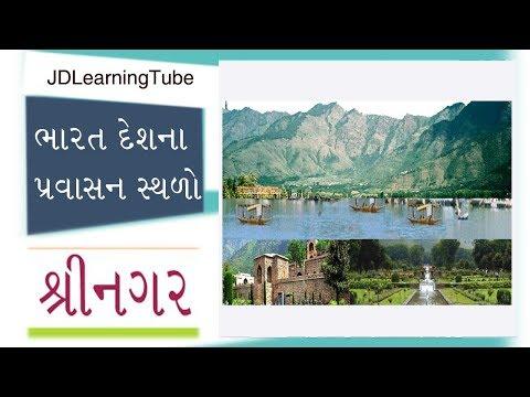 Srinagar (Shrinagar) Travel Guide in Gujarati - India