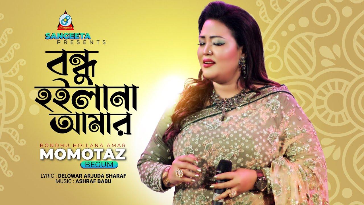 Bondhu Amar Hoila Na - Momotaz Music Video - Bondhu
