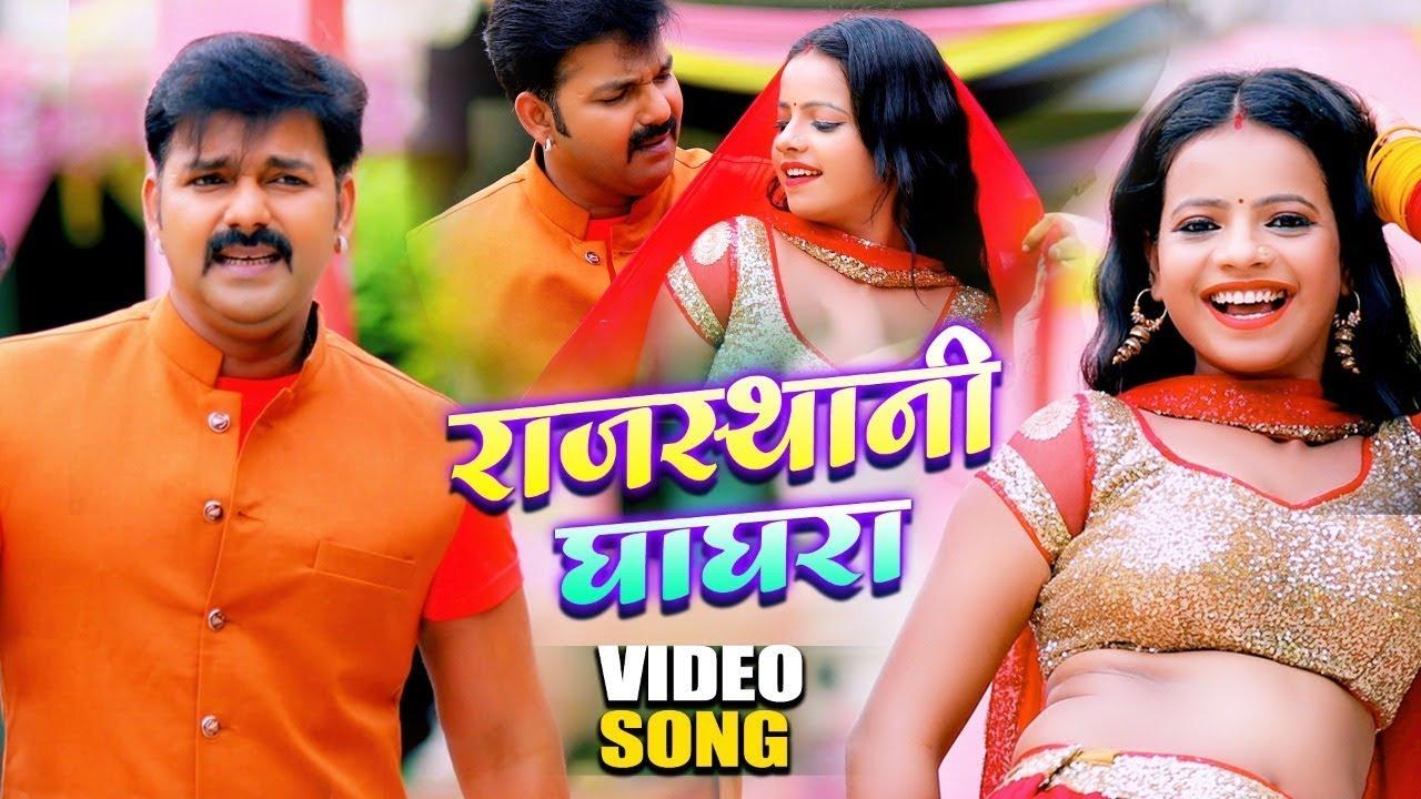#VIDEO | #Pawan Singh | राजस्थानी घाघरा | #Priyanka Singh | Rajasthani Ghaghra | Super Hit Song 2021
