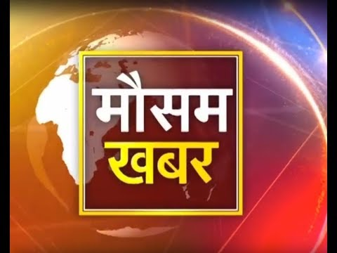 Mausam Khabar - Feb 6, 2019 0730 hours