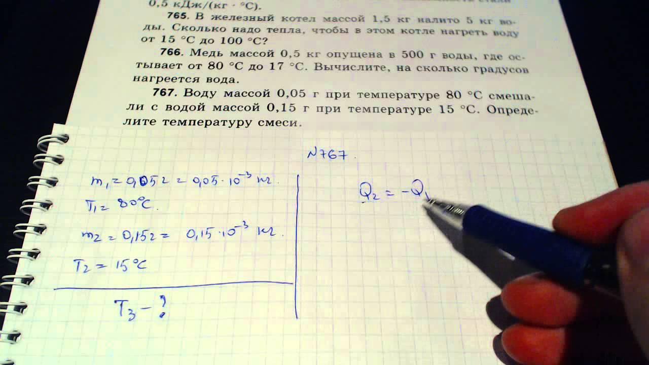 Задача по физике номер 802 8 класс
