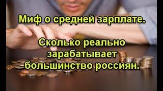Миф о средней зарплате. Сколько реально зарабатывает большинство россиян. Медианная зарплата.