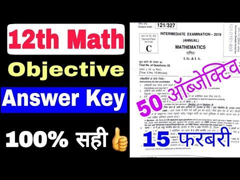 Bihar 12th Math Objective Answer Key, Inter Math Objective Question Answer  Sheet, Bihar Board