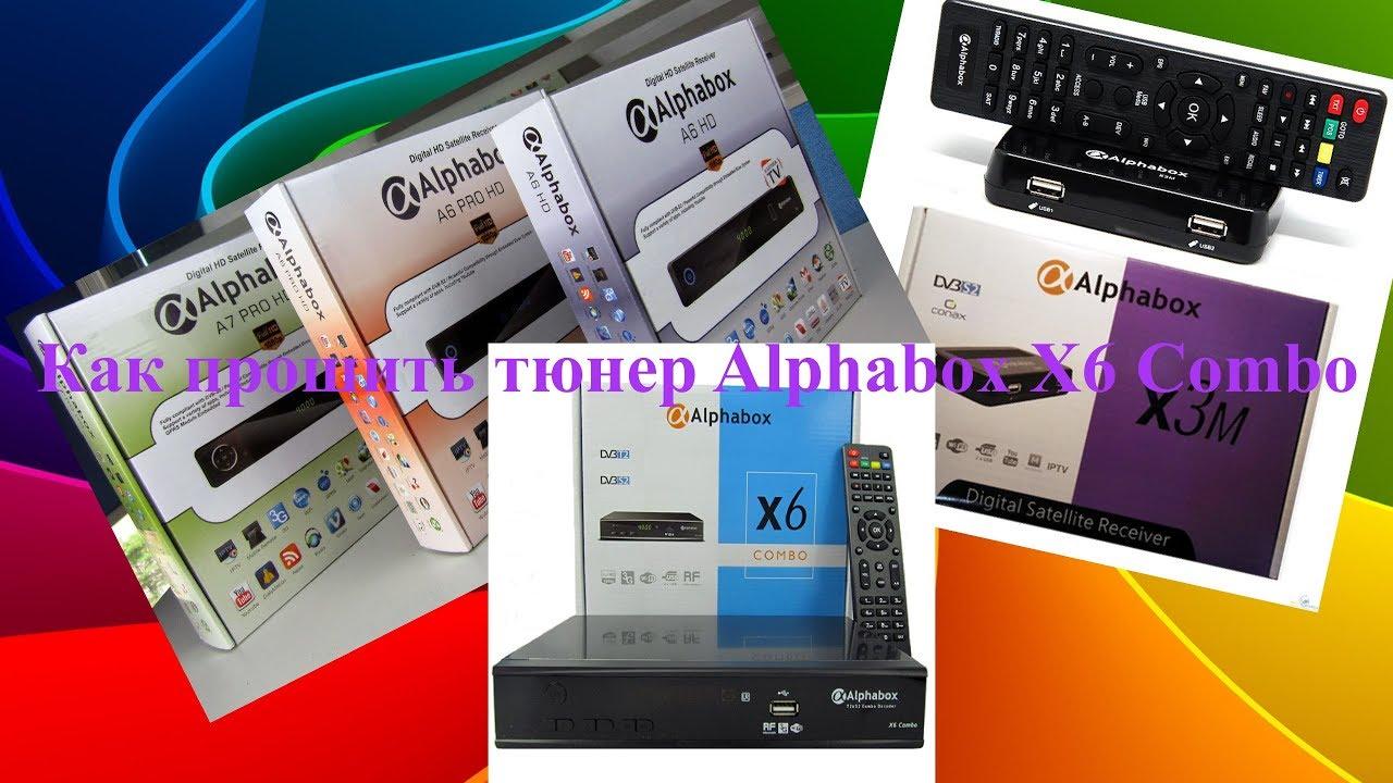 Инструкции ALPHABOX X6 COMBO HD