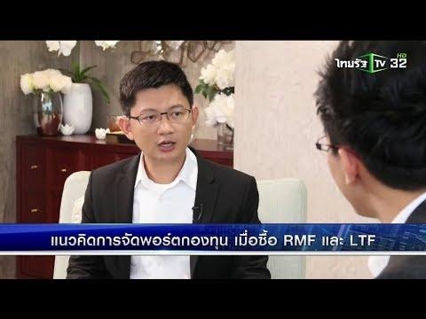 แนวคิดการจัดพอร์ตกองทุน เมื่อซื้อ RMF และ LTF - วันที่ 21 Dec 2017