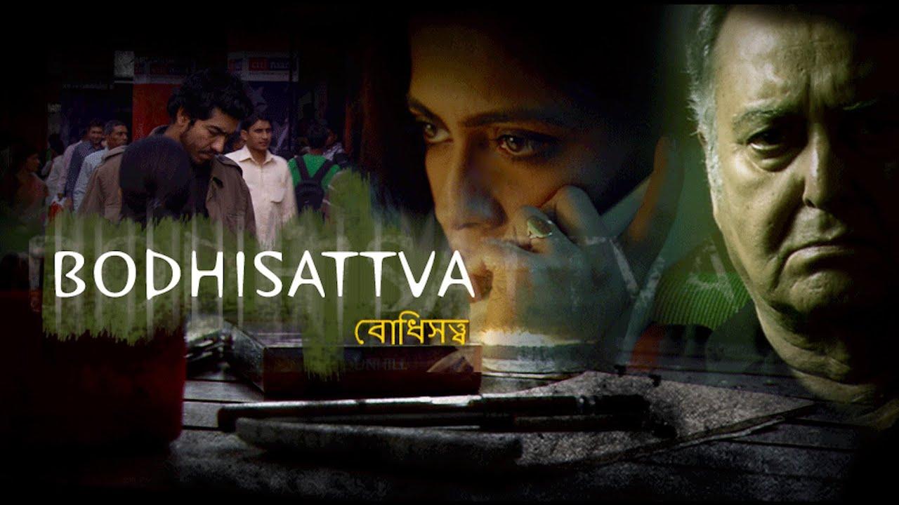 BODHISATTVA pelicula indu completa con Soumitra Chatterjee subtitulada español