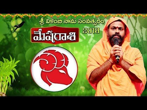 మేష రాసి 2018(Mesha Rashi) | Ugadi Panchanga Patanam 2018 | Swami Paripoornananda | Bharat Today