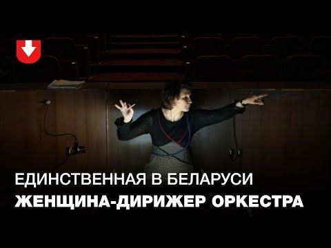 Репетиция женщины-дирижера и симфонического оркестра в музыкальном театре