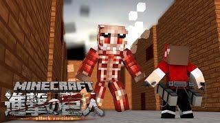 TaiGn Minecraft Attack on Titan #12 สุดโหด !? ไททัน 60 เมตร !!!