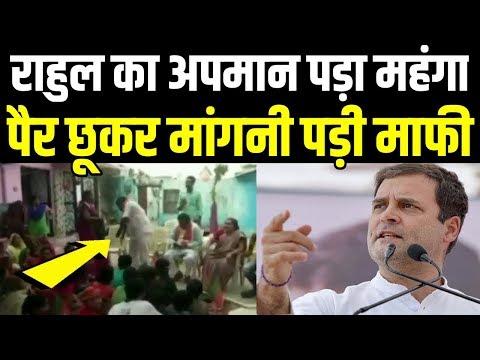 BJP सांसद का Rahul Gandhi को पप्पू बोलना पड़ा महंगा,Congress की महिला पार्षद से मांगी माफी I T9 News