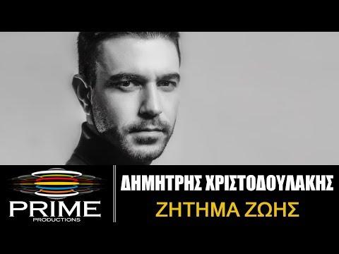 Δημήτρης Χριστοδουλάκης - Ζήτημα Ζωής (Official Video Clip) Dimitris  Christodoulakis