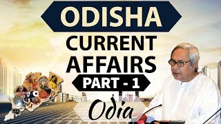 Odisha Current Affairs in Odia 2017 - Part 1 - January to October - OPSC Group 1 &amp 2 Police GK Jobs