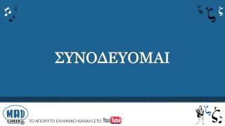 """Παντελής Παντελίδης """"Συνοδεύομαι"""" (with lyrics)"""