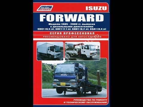 Руководство по ремонту  ISUZU FORWARD
