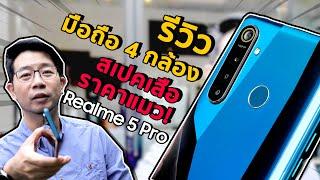 รีวิว มือถือ 4 กล้อง สายเกม Realme 5 Pro ราคามาแล้ว