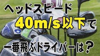 ヘッド速度40m/s以下でも飛ばせるクラブを月刊ゴルフダイジェスト編集部と各メーカーによって厳選。最新モデルからベストセラーまで16本を集め、トーナメント方式によって ...