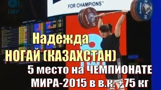 Надежда Ногай (КАЗ) - 5 место Чемпионат мира-2015 тяжелая атлетика / Weightlifting worlds