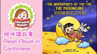 [Cantonese Read Aloud] 玥玥冒險記之月餅 The Adventures of Yue Yue: The Mooncake【廣東話媽咪講故事】