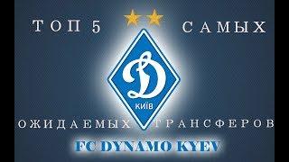 ТОП-5 САМЫХ ОЖИДАЕМЫХ ТРАНСФЕРОВ!!! ДИНАМО КИЕВ!!!
