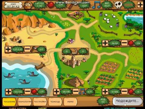 Играть в Пре цивилизация Игры стратегии, строительство