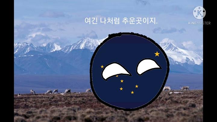 [컨트리볼] 미국과 알래스카의 시베리아 여행