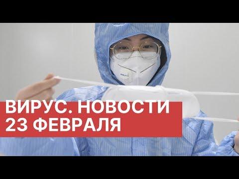 Коронавирус из Китая. Новости 23 февраля (23.02.2020). Последние новости о вирусе из Китая